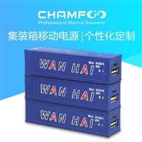 万海WAN HAI集装箱移动电源