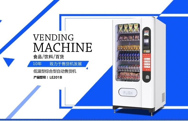 以勒自动售货机以勒自动售货机低温型零食饮料综合贩卖机百货机