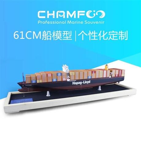 61cm混色合金赫伯罗特Hapag-Lloyd集装箱船模型