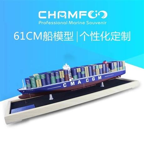 61cm合金混色CMA CGM法国达飞16020TEU集装箱船模型