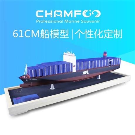 61cm纯色APL合金集装箱船模型