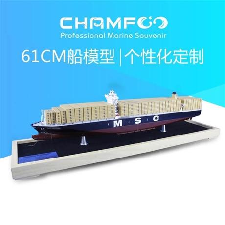 61cm纯色合金MSC CRISTINA地中海航运集装箱船模型