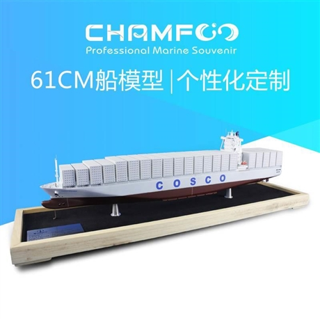61cm纯色合金中远COSCO集装箱船模型
