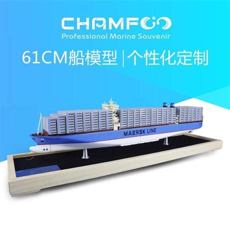 61cm纯色合金马士基Maersk Tripple E集装箱船模型