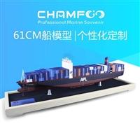 61cm混色APL轮船合金集装箱船模型