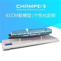61cm中海CHINA SHIPPING合金集装箱船模型