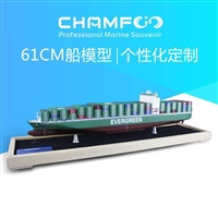 61cm合金混色Evergreen台湾长荣8200TEU集装箱船模型高端礼品