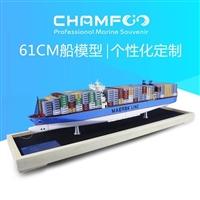61cm混色合金马士基Maersk Tripple E集装箱船模型