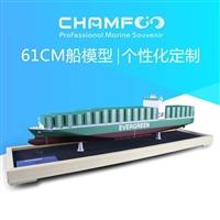 61cm纯色合金Evergreen台湾长荣8200TEU集装箱船模型