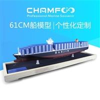 61cm纯色韩进HANJIN合金集装箱船模型