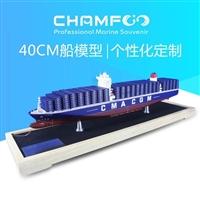 40cm纯色法国达飞轮船CMA CGM合金集装箱船模型