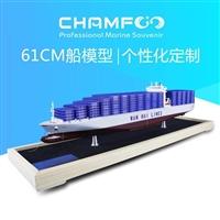 61cm纯色合金WAN HAI万海航运集装箱船模型