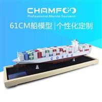61cm混色合金中远COSCO集装箱船模型