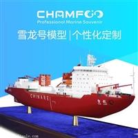 1:350雪龙号极地考察船模型