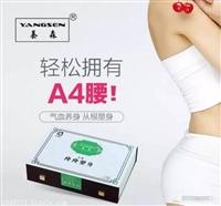 安徽养森瘦瘦包多少钱一盒