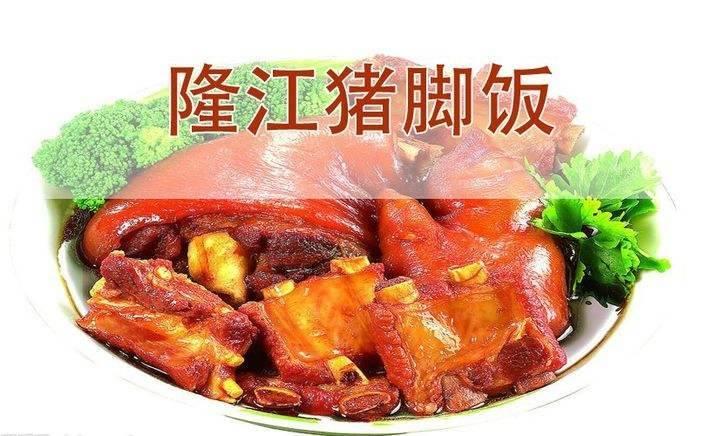 想学正宗隆江猪脚饭,隆江卤猪脚的配料,隆江猪脚饭
