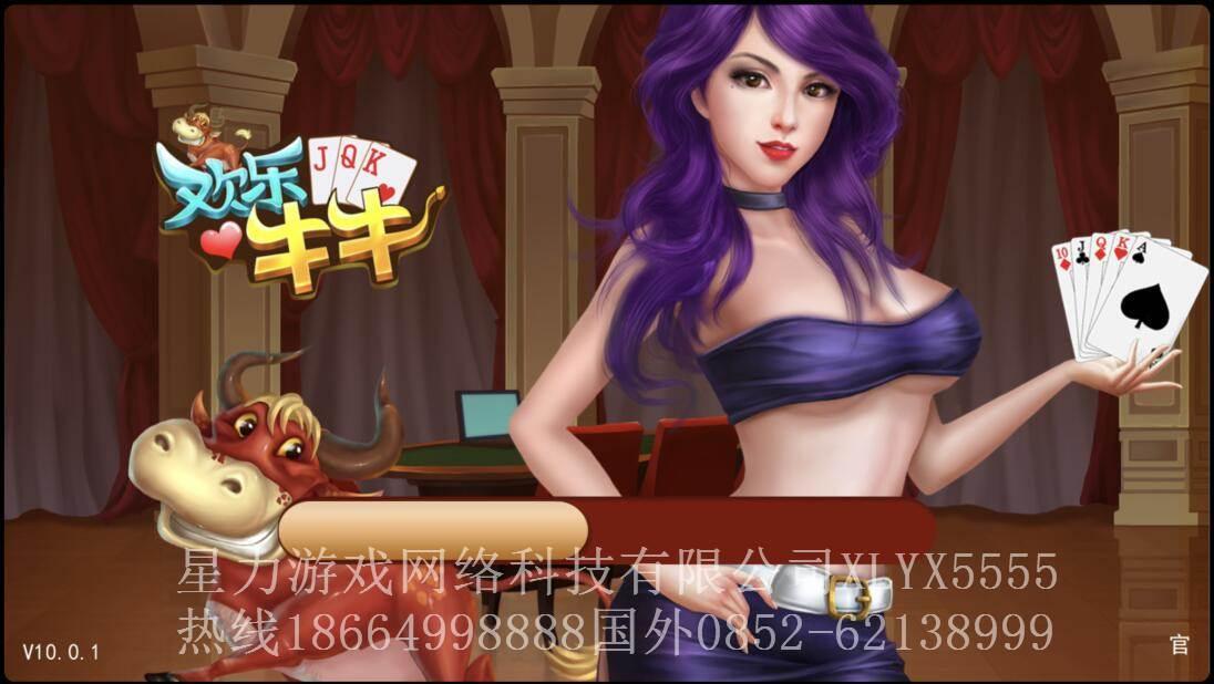 香港星力游戏9代买断代理
