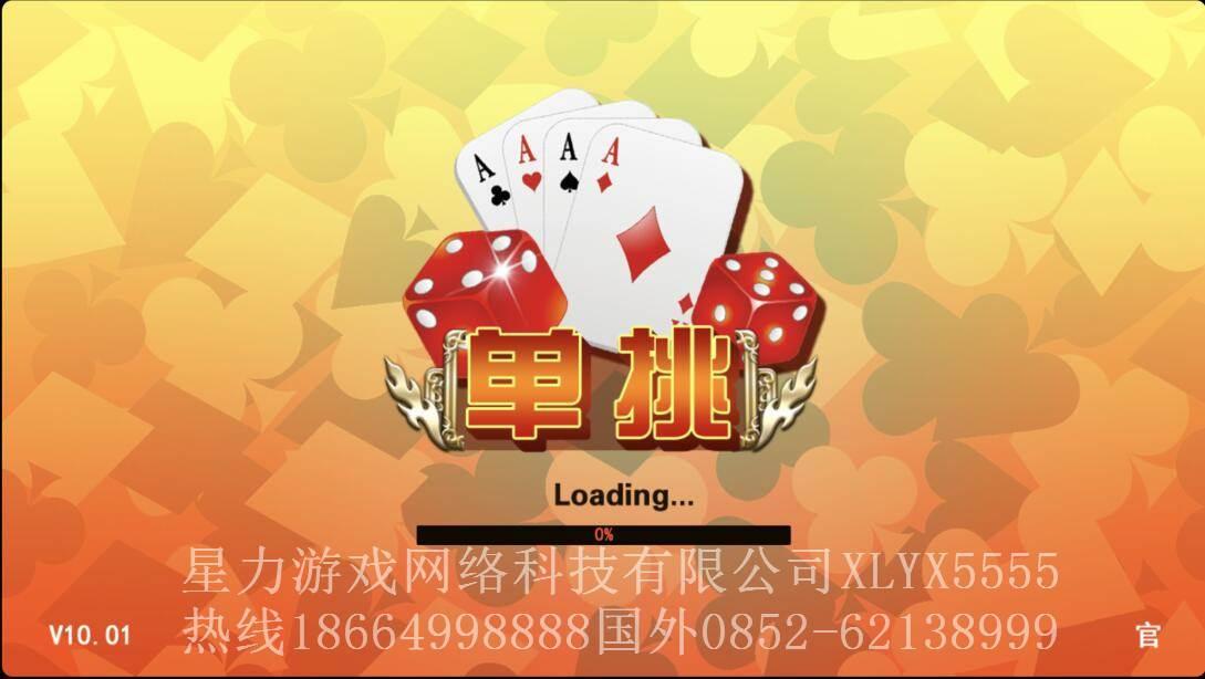 广西梧州地区哪里有香港星力游戏