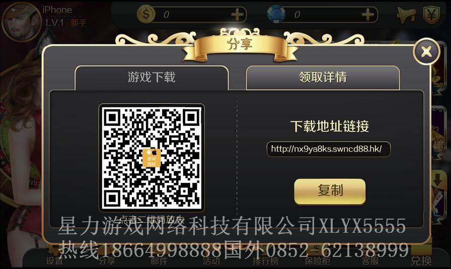 一招教您如何选择香港星力游戏