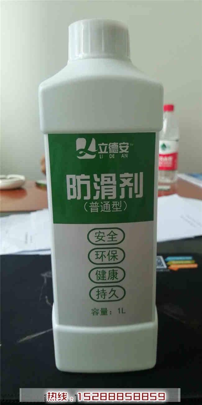 瓷砖防滑剂费用