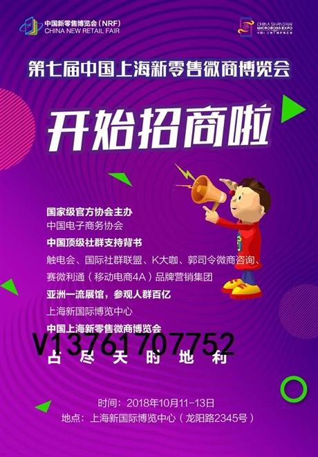 2018中国上海新零售微商博览会