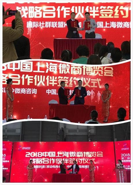 第八届中国上海新零售微商博览会