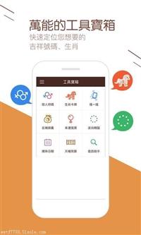 彩库宝典手机版软件特色