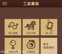 六合宝典功能介绍