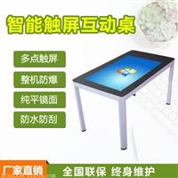 智能茶几触控一体机 自助咖啡桌 电脑多功能查询机 液晶显示屏