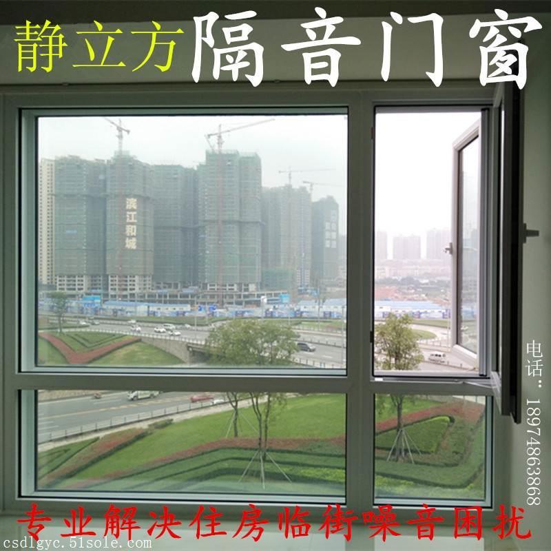 长沙断桥铝隔音窗让世界瞬间安静