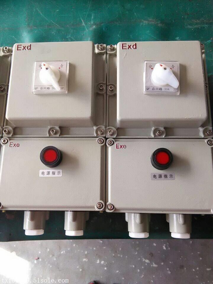 BDZ58-32A/3P工程塑料防爆断路器