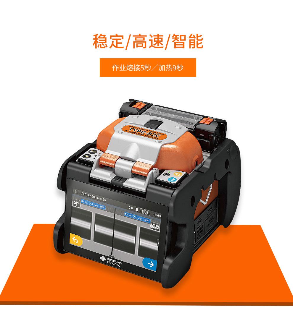 日本住友82c光纤熔接机