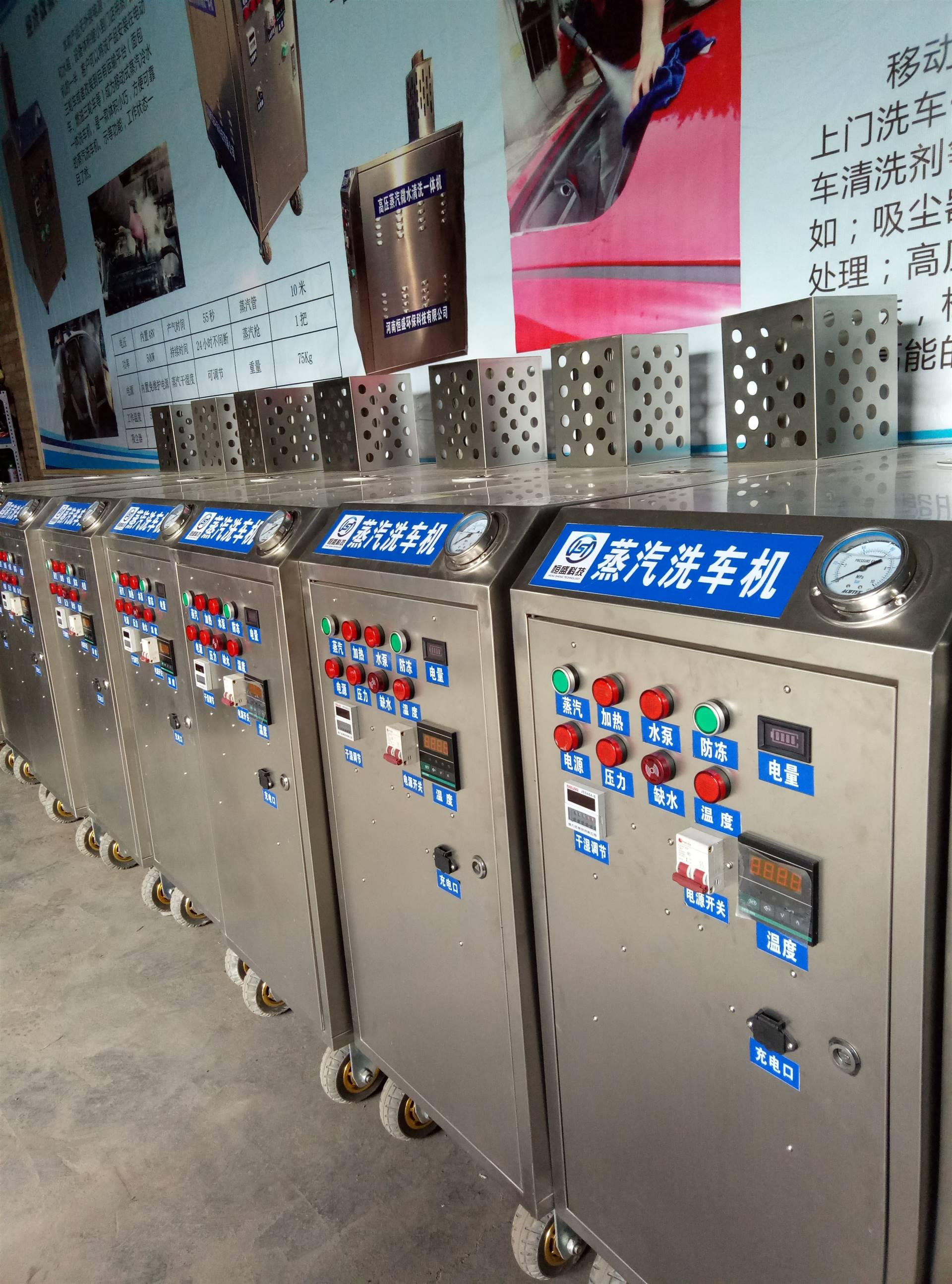 移动蒸汽洗车机多少钱