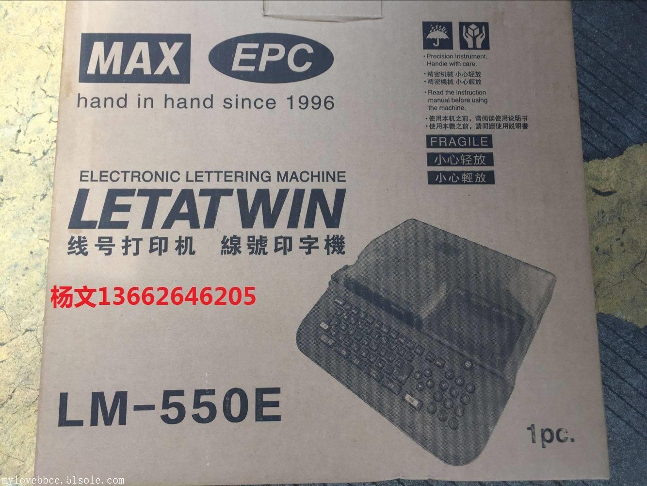 日本MAX微电脑线号印字机LM-550E
