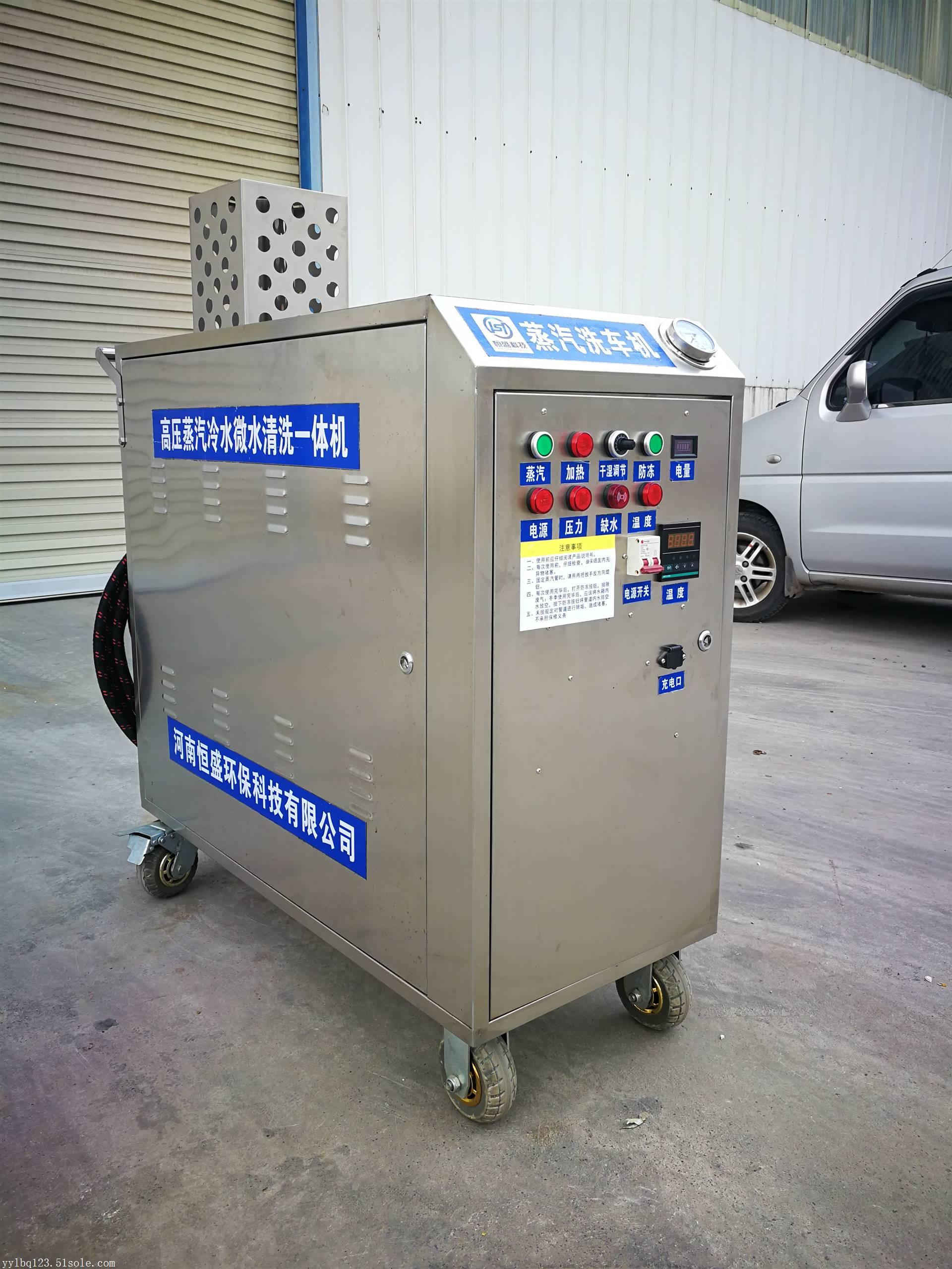 什么是高压蒸汽洗车机