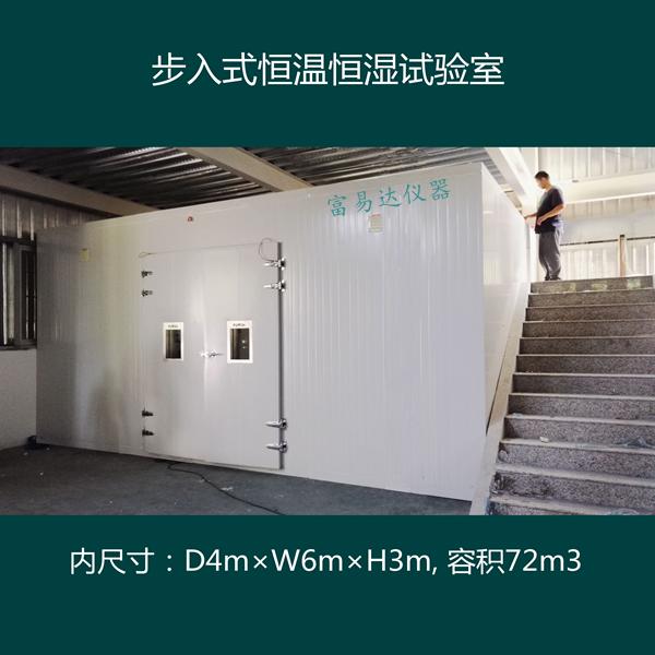 大型高低温湿热试验室/步入式恒温恒湿试验室生产厂家