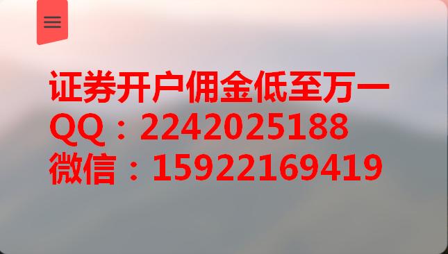 北京证券开户,这家券商网上好评如潮