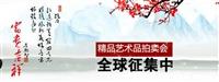 2018香港苏富比拍卖公司鉴宝征集电话多少