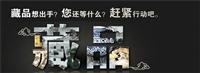 2018年上海道明拍卖公司秋拍几月份开始征集藏品