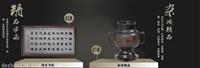 北京嘉德拍卖公司秋拍征集哪些藏品