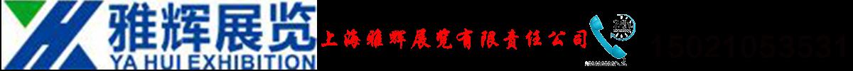 上海雅辉展览有限责任公司