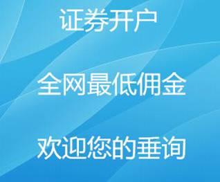 襄阳证券开户选择低佣金有多重要