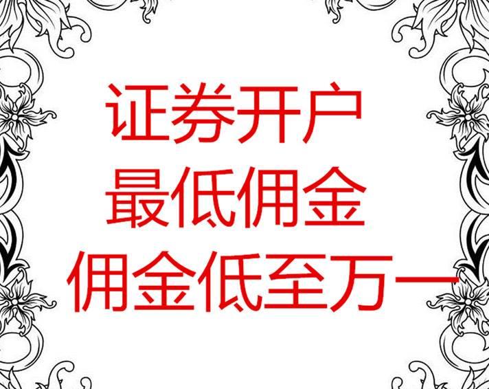武汉证券开户只属于江城的低佣金