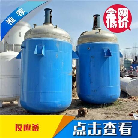 出售二手不锈钢反应釜 二手搪瓷反应釜 二手电加热反应釜