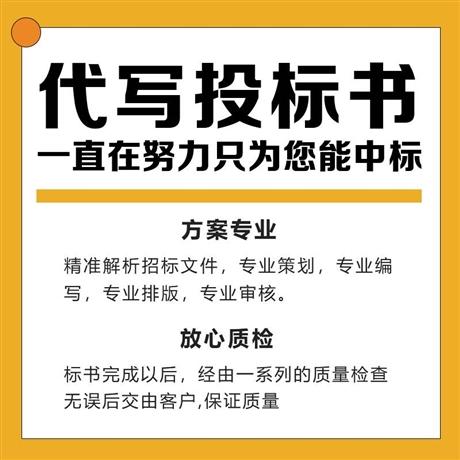 北京怀柔区做标书公司