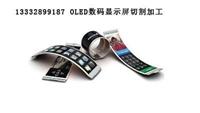 OLED液晶屏切割加工、柔性显示屏切割、触摸屏模切加工