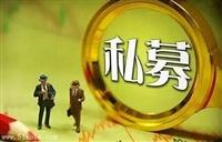 福建私募投资公司排名