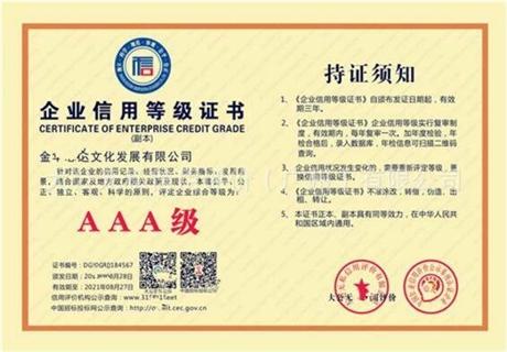 企业信用AAA级证书申请办理