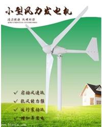 海上平台用风力发电机 1千瓦风力发电机叶片 垂直轴发电机叶片