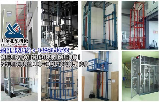 哈密链条式升降机、设计、定制、安装